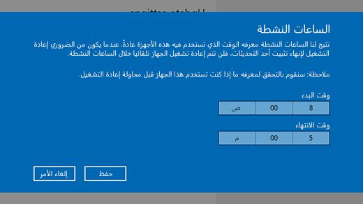 لقطة شاشة لنافذة مربع الحوار لتغيير الساعات النشطة