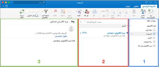 عرض رسم تخطيطي ل# النص خيارات الحجم في Outlook
