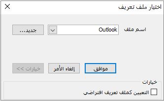 """اقبل الإعدادات الافتراضية لـ Outlook في مربع الحوار """"اختيار ملف تعريف"""""""