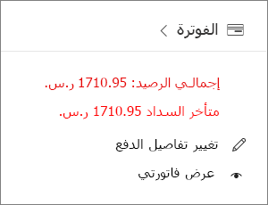 عنصر واجهة مستخدم الفوترة بالصفحة الرئيسية لمركز الإدارة يعرض رصيد متجاوز الاستحقاق.