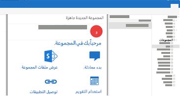 عرض وقراءة محادثات المجموعة أو الرد عليها في Outlook for Mac