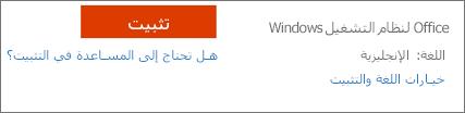 خيارات اللغة والتثبيت في Office 365