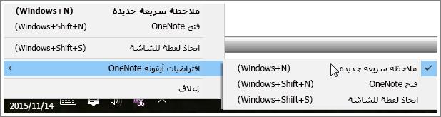 لقطة شاشة لأدوات النظام مع خيارات OneNote.