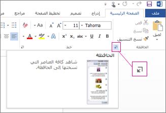 فتح حافظة Office في Word 2013