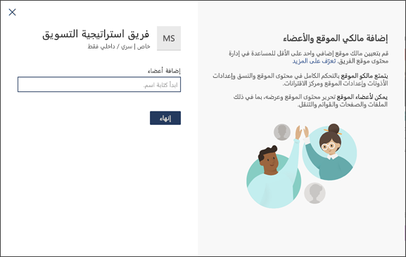 صورة للشاشة بعد أن يكون لديك أسماء موقع الفريق حيثما ستضيف مالك الموقع.