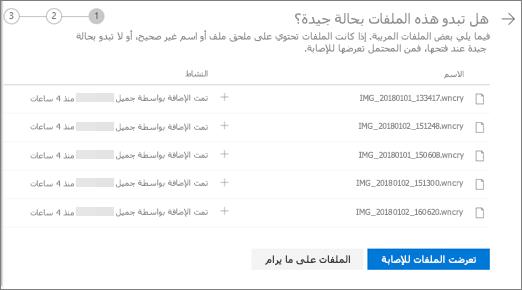 """لقطه شاشه للشاشة """"الاطلاع علي هذه الملفات"""" علي موقع OneDrive علي ويب"""