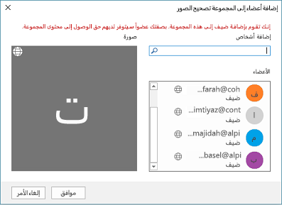 و# يتم اعلامك ان الضيوف علي حق الوصول الي المحتوي المجموعه