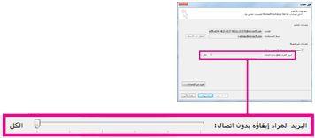 شريط تمرير مساحة التخزين في البريد غير المتصل