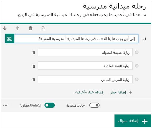 عرض نموذج أسئلة اختيارية مع خيارات الإجابة.