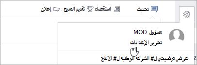 """عرض اعدادات الخاصه ب# النقر فوق """"تحرير الاعدادات"""""""