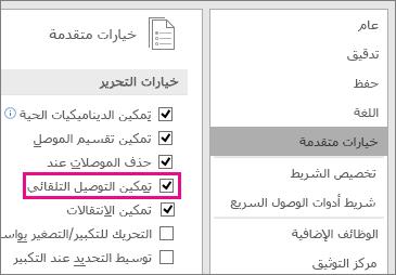 """حدد """"تمكين التوصيل التلقائي"""" أو ألغِ تحديده لتنشيط """"اتصال تلقائي"""" أو تعطيله لكل الرسومات التخطيطية والرسومات."""
