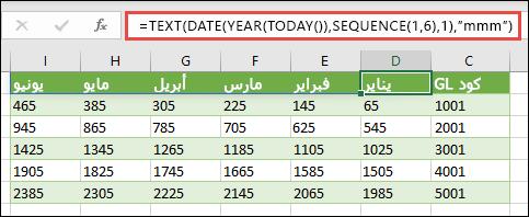 استخدم الدالة SEQUENCE مع الدالة TEXT وDATE وYEAR وTODAY لإنشاء قائمة ديناميكية من الأشهر لصف الرأس الخاص بنا.