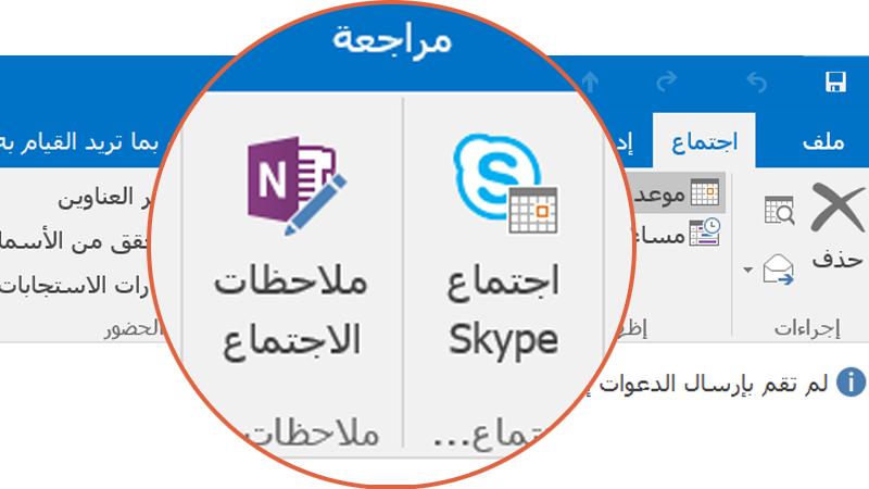 التعاون في العمل باستخدام Skype وOneNote