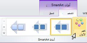 قم بتغيير لون رسم SmartArt.