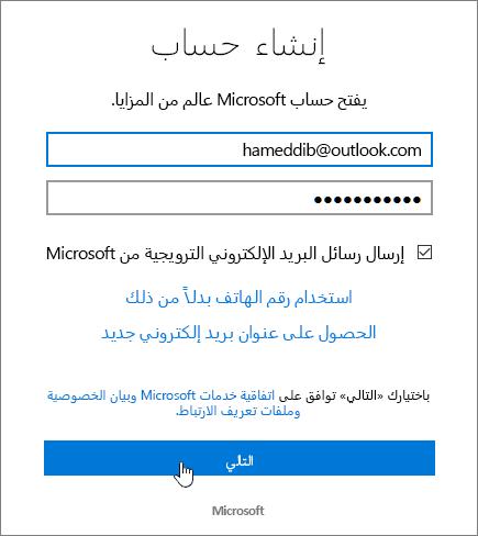 """لقطة شاشة تظهر مربع حوار """"إنشاء حساب Microsoft""""."""