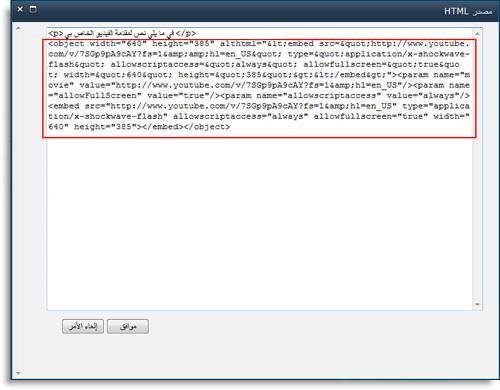 محرر مصدر HTML لجزء ويب الخاص بمحرر المحتوى مع التعليمة البرمجية للتضمين الخاصة بفيديو