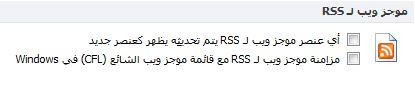 خانة اختيار مزامنة موجز ويب لـ RSS مع قائمة موجز ويب الشائع