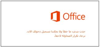 """حدوث مشكلة عند تسجيل الدخول إلى """"حساب Microsoft"""" الخاص بك"""