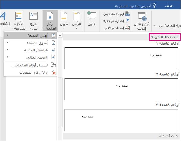 """في معرض أنماط رقم الصفحة، قم بالتمرير لتحديد موقع أنماط """"الصفحة X من Y""""."""