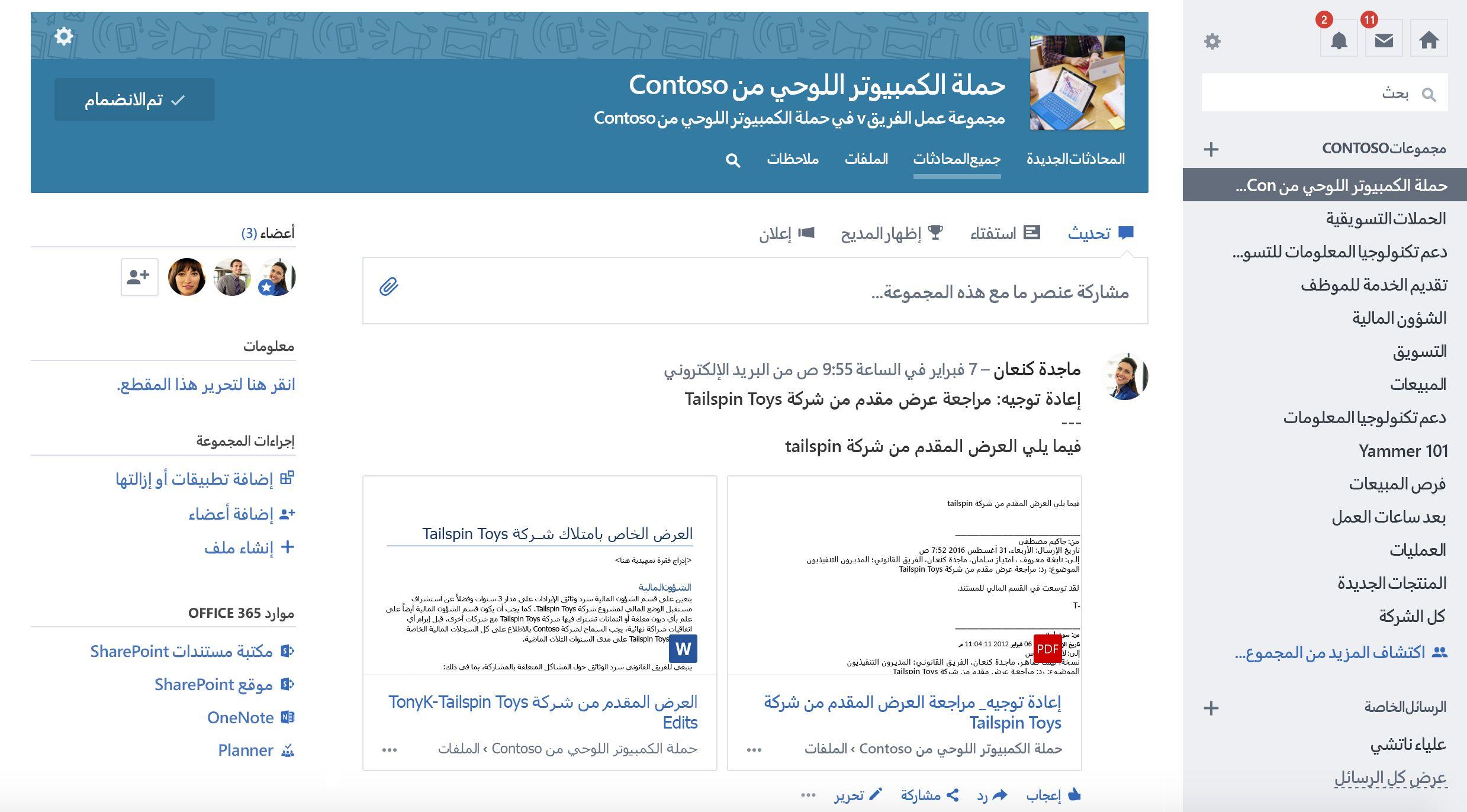 لقطه شاشه ل Office 365 متصله محادثات المجموعه Yammer