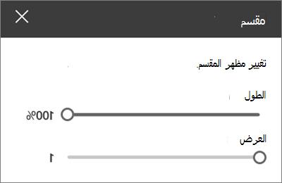 جزء تفاصيل جزء ويب الخاص بالتقسيم في SharePoint Online اثناء تحرير موقع