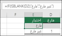 الصيغة في الخلية E2 هي =IF(D2=1,»Yes»,IF(D2=2,»No»,»Maybe»))