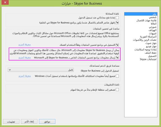 """خانة اختيار تجميع بيانات Skype for Business خيارات > مربع الحوار """"عام"""""""