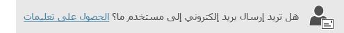 الزر الخاص بالحصول على تعليمات البريد الإلكتروني للمستخدم