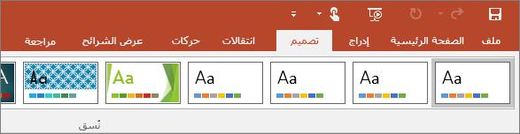 """إظهار علامة التبويب """"تصميم"""" على الشريط في PowerPoint"""