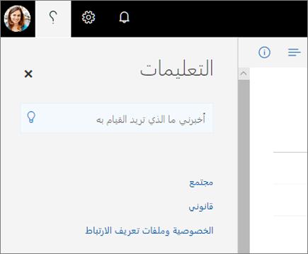 لقطة شاشة لجزء تعليمات OneDrive.