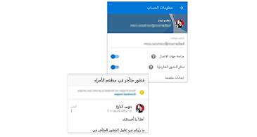 شاشة معلومات حساب تعرض إمكانية حظر المحتوى الخارجي