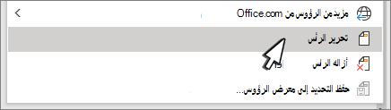 تحرير راس الصفحة المحدد في مربع حوار الراس