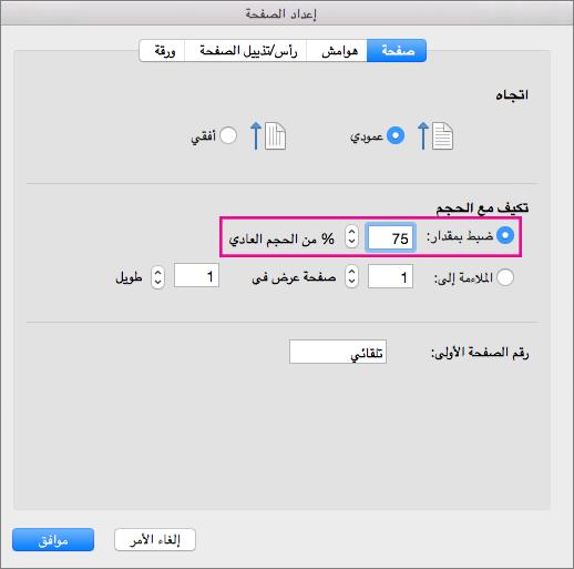 """المربع """"إعداد الصفحة""""، مع تحديد """"الضبط إلى"""""""