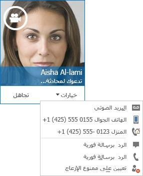 لقطة شاشة لتنبيه مكالمة الفيديو مع عرض صورة جهة الاتصال في الزاوية العليا