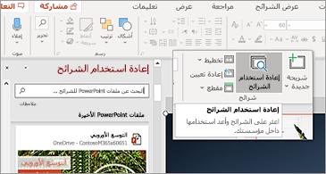 زر إعادة استخدام الشرائح والجزء المفتوح في PowerPoint