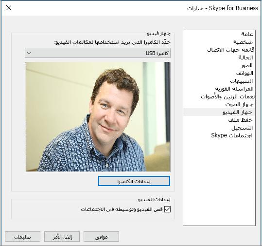 """لقطة شاشة لصفحة """"أجهزة الفيديو"""" من مربع حوار خيارات Skype for Business."""