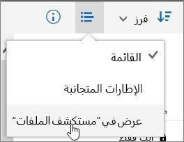 """عنصر القائمة """"فتح باستخدام """"المستكشف"""" في OneDrive for Business مُميّز"""