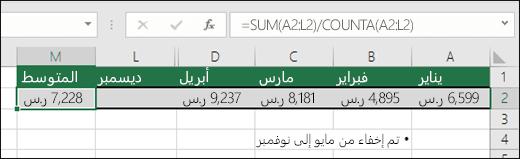 استخدام SUM مع الدالات الأخرى. الصيغة الموجودة في cellM2 هي =SUM(A2:L2)/COUNTA(A2:L2). ملاحظة: تم إخفاء الأعمدة مايو-نوفمبر.