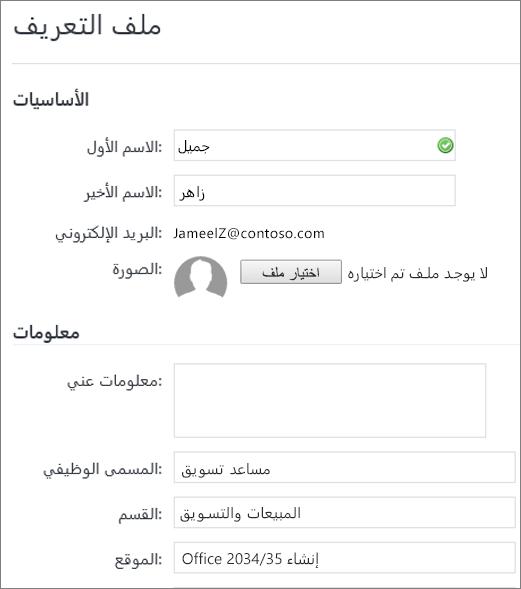 لقطه شاشه ل# تحرير ملف التعريف مستخدمي Yammer