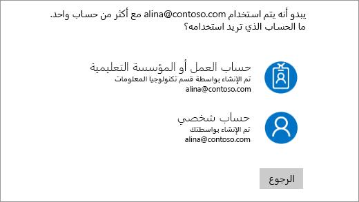مطالبة معروضة على الشاشة لاختيار الحساب المراد استخدامه