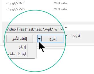 """في مربع الحوار """"إدراج فيديو""""، يمكنك الاختيار بين إدراج (التي تعني """"تضمين"""") أو ارتباط إلى ملف."""