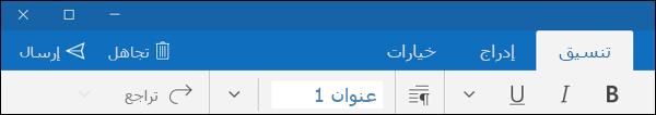 """علامة التبويب """"تنسيق"""" في تطبيق Outlook Mail"""