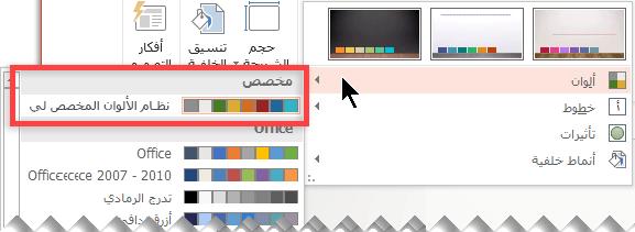 """بعد أن تقوم بتحديد نظام ألوان مخصص، يظهر على القائمة المنسدلة """"الألوان"""""""