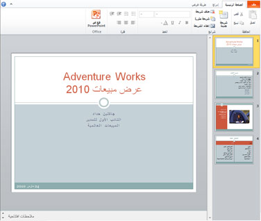 PowerPoint Web App