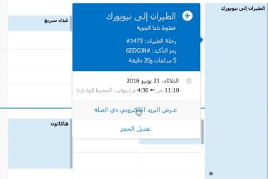 إظهار بطاقة السفر في تقويم Outlook