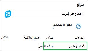 اعدادات الموقع