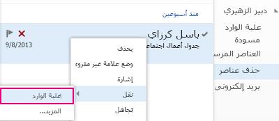 """مسار القائمة المطلوب استخدامه لاسترداد عنصر من مجلد """"العناصر المحذوفة"""" في Outlook Web App"""