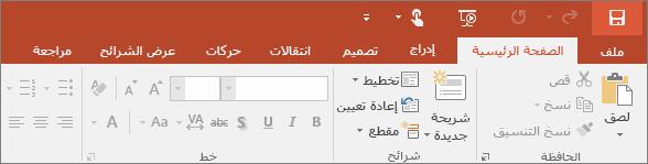 تظهر علامة التبويب الشريط الرئيسي على الشريط في PowerPoint