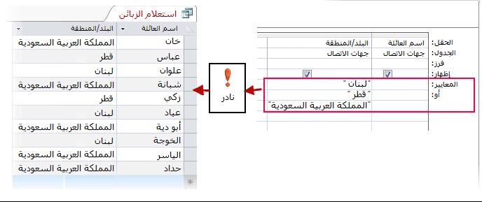 استخدام معيار OR في المُصمم والنتيجة