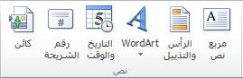 """المجموعة """"نص"""" ضمن علامة التبويب """"إدراج"""" في شريط PowerPoint 2010."""